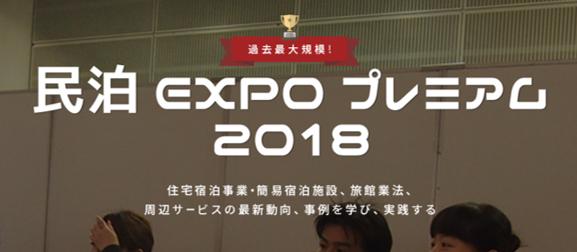 民泊EXPO2018@インテックス大阪に弊社が参加、社長・衣笠が登壇いたしました!