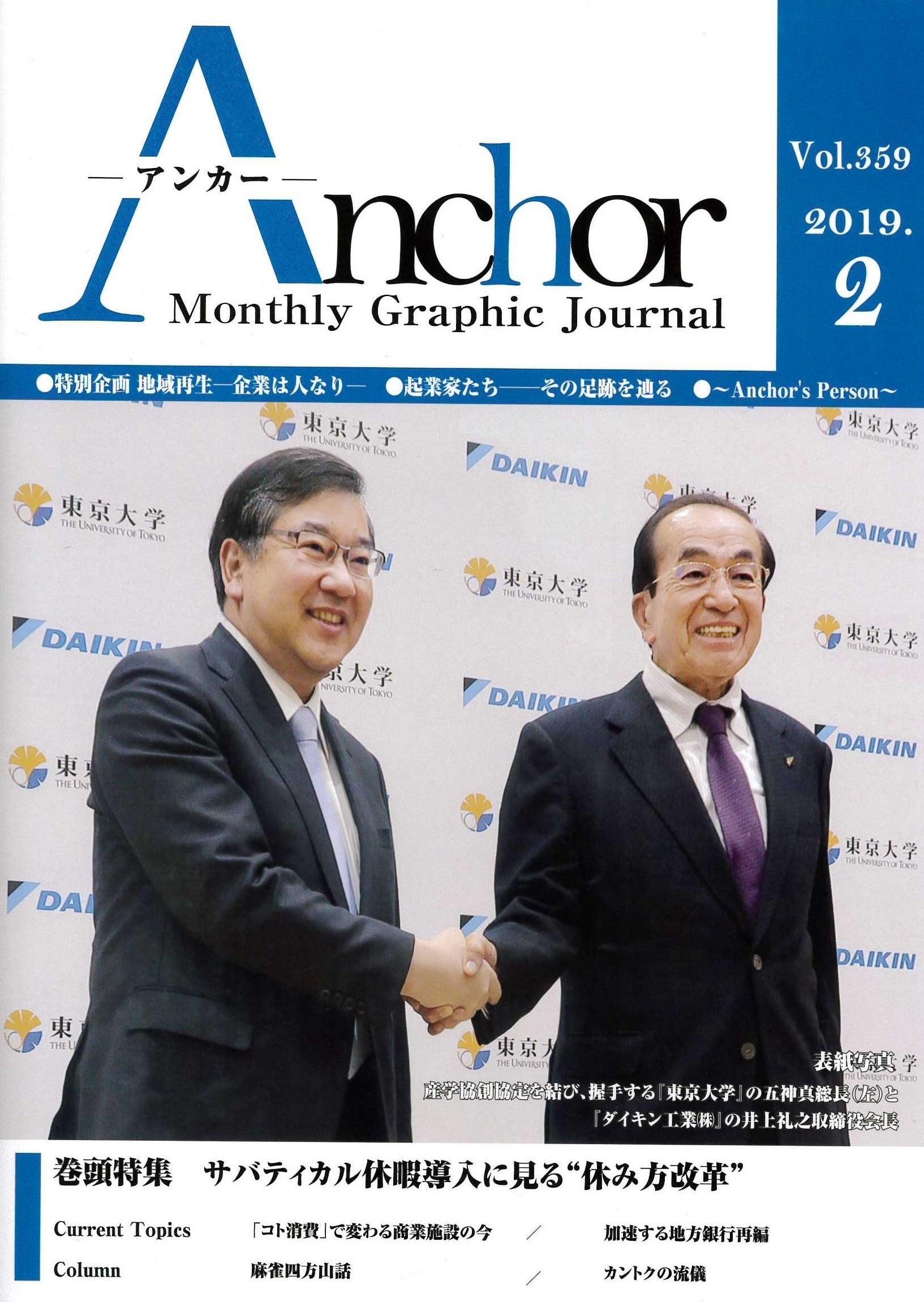 「Anchor」vol.359 (2019年2月1日発売)に弊社が掲載されました!