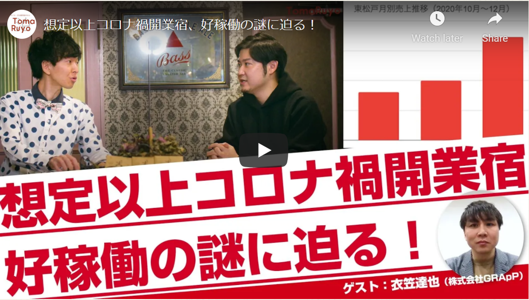 民泊サイト「TomaRuyo」に弊社代表・衣笠がゲスト出演!