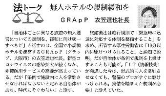 社長・衣笠の取材が日本経済新聞・日経オンラインに掲載されました!